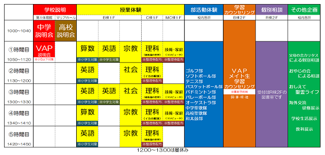 timetable2.png